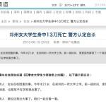中国の警察のお粗末な現場検証
