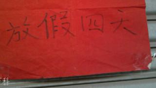 中国のお店のお休みが意外に国際的にも重要な理由だったりする話