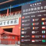 中国・故宮はよそ者に厳しい