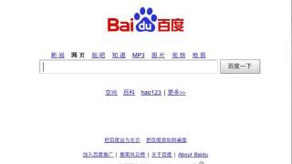 中国のいろいろな検索エンジンはみーんなGoogleっぽかった。