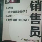 中国の販売店の求人ポスターは 若干力を抜いてます