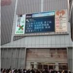 南京の電光掲示板