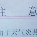 貧乏人に厳しい中国の病院からの炎天下の注意事項