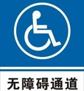 中国のバリアフリー