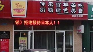 中国の反日横断幕3:日本人立入禁止