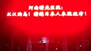 中国の反日横断幕5:日本人をやっつけろ