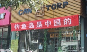 中国の反日横断幕2:日本製品ボイコット