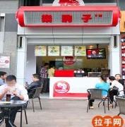 楽駒子という中国のお店