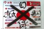 中国の反日の日本以外の被害者