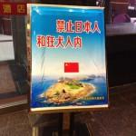 中国の反日横断幕4:日本人は診ません