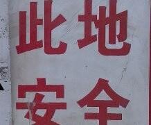 工事現場の安全標識の文法