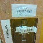 中国のエレベータで起こり得る困ったことって…