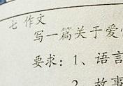 愛について語る作文問題で中国の子供が書いた寂しいお話