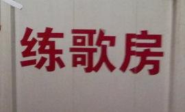 """中国で通称""""歌の練習室""""といえばこんな場所"""