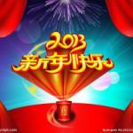 新年快楽2013〜♪