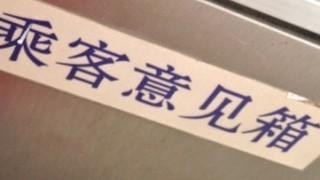 中国の地下鉄の意見箱の気持ち