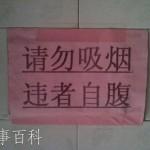 違反者に厳しい貼り紙