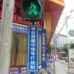 中国の歩行者信号をみんなが守らない理由