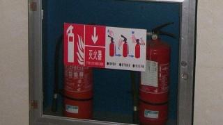 いざという時のために中国語の消火器の表記を覚えておこう!