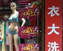 【マジか】中国の女性下着専門店の客層を考えたマネキン展示