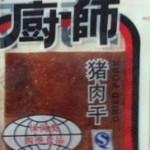 中国のポークジャーキーの購入時の注意