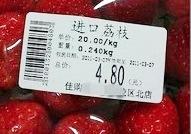 イチゴがイチゴとなかなか書けない件