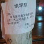 中国の最後通告の貼り紙