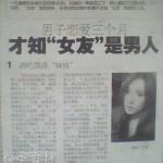 中国の新聞見出しで見かけたオーマイガーな出来事