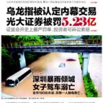 中国の新聞広告は資産家の自由になりすぎ!