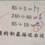 中国のテストは生徒が先生に出題?