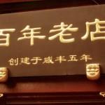 中国の老舗になりたいお店