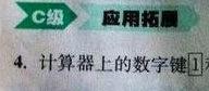 中国の算数文章題のおもしろ回答
