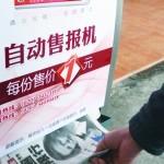 日本にも負けてない中国の自販機いろいろ