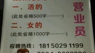 たったふた言で終る中国の求人の条件