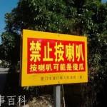 中国の禁止を促す立て札