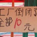 何かにつけて売り出ししたがる中国のお店のPOP