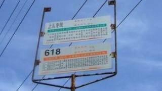読みにくい中国のバス停標識はこう読む