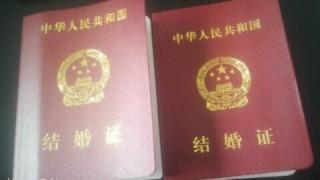 せっかくもらってもすぐ処分される中国の結婚証の理由