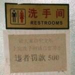 中国のトイレで課せられる厳しすぎる懲罰
