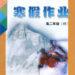 中国の冬休みの宿題はお金が物を言う