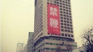 """中国武漢市では全市で""""鞭""""が禁止です。"""