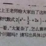 独特な中国の数学の応用問題の解き方