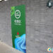 中国の喫煙所にある画期的なハイテクマシン?