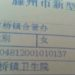 中国の医療保険の明細のあり得ない病名