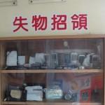 中国にも遺失物預かり所はあります。