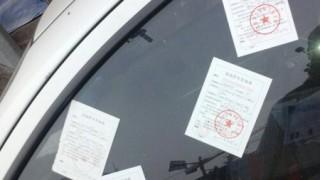 中国の駐禁切符の貼り方