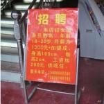 中国の某店主が求人しようとしたら意外な壁にぶつかった