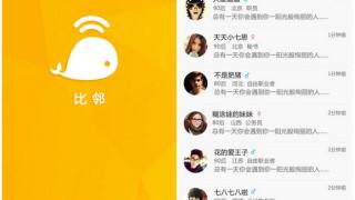 中国のモバイル関連企業:比領(ビリー)