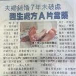 AVまで処方する中国のお医者さん