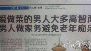中国の男性と家事の関係